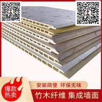 竹木纤维集成墙板多少钱一平米