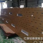 江苏红旗4S店外墙铝单板定制-铝蜂窝板生产厂家