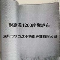 燃烧器铁铬铝机织布,铁铬铝合金纤维布(华力达不锈钢纤维公司)