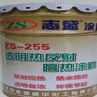 ZS-255透明热反射隔热涂料涂层