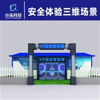 天津vr工地安全体验馆设备供应商-小柒科技