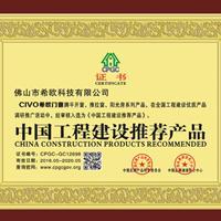 中国工程建设推荐品牌