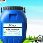 合成高分子防水涂膜/屋面防水材料适用范围