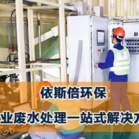 安徽机加工废水零排放