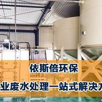 杭州镀镍废水处理