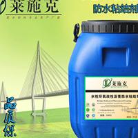 水性環氧瀝青防水涂料生產、施工廠家