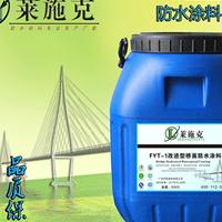 广州FYT-1水性沥青基防水涂料生产厂家