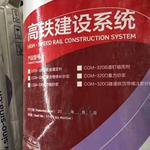 山西380B聚合物修补砂浆厂家-中德新亚