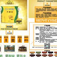 供应浙江专业生产加德基翻新旅游景点专项使用耐候无味木蜡油