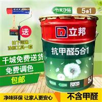 大量現貨立邦漆抗甲醛五合一18L分解甲醛家用內墻凈味環保漆
