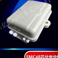 SMC48芯网络宽带箱万家乐