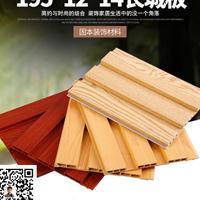 合作生态木195长城板护墙板 绿可木阳台吊顶背景墙