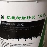 九江水乳环氧树脂灌浆料厂 赣州水乳环氧树脂灌浆料性能特点