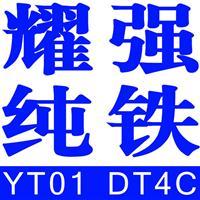 原料纯铁方坯YT01炉料纯铁钢坯YT0