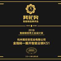 2018智能锁优秀工业设计奖