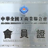 中华全国工商业联合会会员证