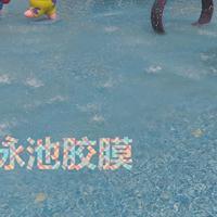 融科游泳池防水胶膜的经验了解一下
