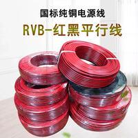 金环宇电线电缆红黑线0.75 RVB2X 0.5监控电源线LED电源线双并线
