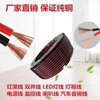 纯铜国标rvb金环宇电线电缆2.5/4红黑线2芯护套线铜芯双股电线