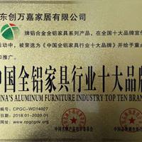 中国全铝家具行业十大品牌