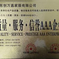 质量.服务.信誉AAA企业