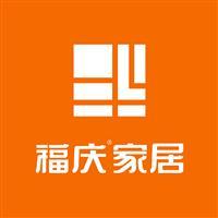 江苏福庆家居有限公司