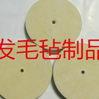 供应水晶抛光轮,大理石抛光轮,毛毡轮,镜面抛光轮