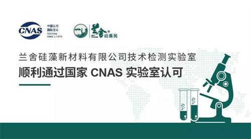 兰舍实验室通过CNAS认可