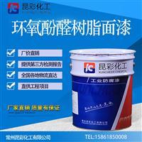 供应  昆彩  环氧酚醛树脂面漆  管道防腐漆 桥梁钢结构漆