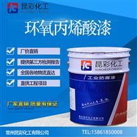 供应  昆彩   环氧丙烯酸漆  钢结构管道混凝土防腐
