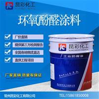 供应  昆彩   环氧酚醛涂料  钢结构管道混凝土烟囱防腐
