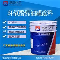 供应  昆彩 环氧酚醛油罐涂料  管道防腐漆 桥梁钢结构漆
