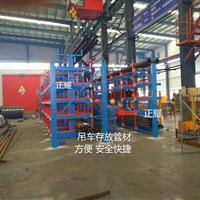 广东钢材货架分类存放管材 圆钢 槽钢 角钢 行车存放方便厂家直销