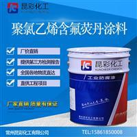 昆彩 天津 聚氯乙烯含氟荧丹涂料 冶金化工电力防腐