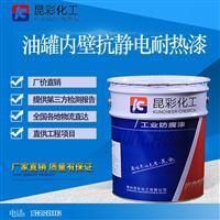 供應 昆彩 油罐內壁抗靜電耐熱漆 輸油管道防腐漆