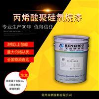 丙烯酸聚硅氧烷漆 抗腐蚀 耐高温 本洲涂料 厂家直销