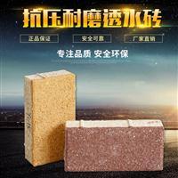 震惊 河北红枫透水砖 专业防水环保厂家成批出售
