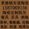 景德镇陶瓷器定制加工有效公司