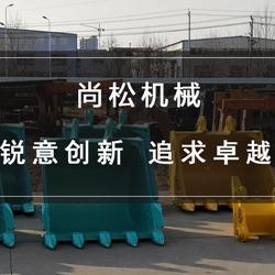 济宁尚松工程机械有限公司
