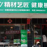 中国板材十大品牌招商加盟-精材艺匠板材湄洲岛专卖店