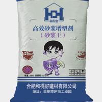 供应安徽合肥砂浆王|砂浆增塑剂