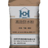 安徽合肥高效防水粉|防水剂