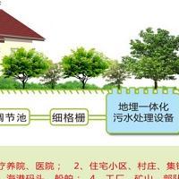 【乡镇卫生院污水处理设备】