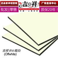 上海吉祥高光哑白铝塑板3mm4mm内墙外墙装修背景墙铝塑板