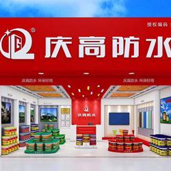 广州庆高防水正在面向全国招商