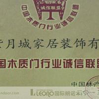 2013年中国木质门行业诚信联盟签约单位