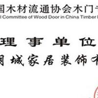 中国木材流通协会木门专业委员会理事单位