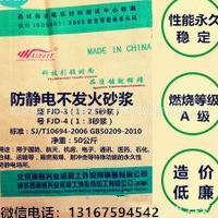 北京顺义防静电不发火砂浆源头工厂报价