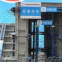 铝模样板展示 山东工地样板展示区 汉坤实业