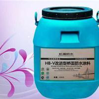 HB-V改进型桥面防水涂料